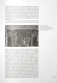"Страница из книги Филарете (Антонио Аверлино) ""Трактат об архитектуре"""