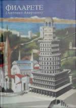 """""""Русский университет"""", 1999, 448 с."""